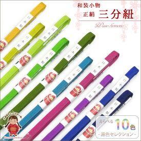 三分紐 帯締め 正絹 選べる変わり色 10色 シンプルな無地のお洒落 三分紐 H3BH-B