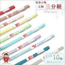 三分紐帯締め正絹シンプルな無地の三分紐(帯〆)選べるパステルカラー10色H3BH-C