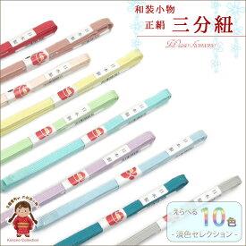 三分紐 帯締め 正絹 選べるパステルカラー 10色 シンプルな無地のお洒落三分紐 H3BH-C