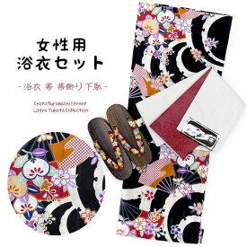 女性用浴衣セット 特選浴衣(フリーサイズ)+浴衣帯+下駄+帯飾り 4点セット「黒 橘に桜」TYT382set