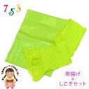 【しごきと帯揚げセット】 七五三の着物に 子供用 志古貴と帯揚げのセット「黄緑」OAS01