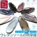 雨草履 日本製 レディース 透明雨カバー付きの草履 選べる8色 選べるサイズ(フリー、LLサイズ)AME