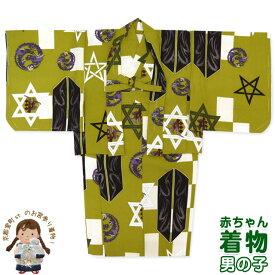 初節句に 男の子 赤ちゃん用 被布コートと二部式着物のセット「抹茶 六角星」HFB084
