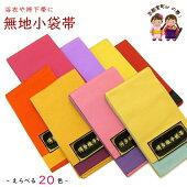 博多織本袋帯20色から選べる合わせやすい無地2色のリバーシブル女性用浴衣帯日本製RMJ