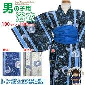 浴衣子供男の子かわいい子供浴衣選べる色(黒グレー青)サイズ(100110120130)「」BBYH