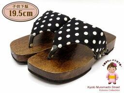 供女人的孩子小孩使用對木屐涼鞋小孩浴衣的涼鞋木屐19cm黑水滴GTK19-317