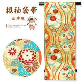 振袖用袋帯 成人式の振袖に 正絹の袋帯 六通 仕立て上がり「オレンジ×金 立涌」NFO690