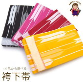 袴下帯卒業式の袴にリバーシブルタイプの小袋帯選べる色「矢羽」HSO722