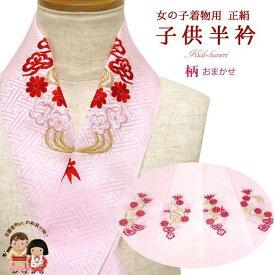 半衿 刺繍 子供の着物に 正絹生地の半衿 柄おまかせ「ピンク」kiz-eri-sp