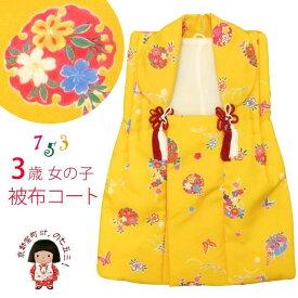 被布 単品 七五三 3歳 女の子 総柄の被布コート 合繊「黄色 桜に雪輪」TKH556
