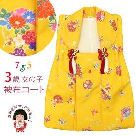 被布 単品 七五三 3歳 女の子 総柄の被布コート 合繊「黄色 牡丹と菊と扇子」TKH565
