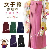卒業式袴レディース刺繍入り袴選べる色サイズ(SMLLL)「桜」BS