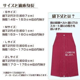 卒業式袴レディースシンプル無地ぼかし袴選べる色サイズ(SMLLL)GM