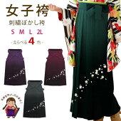卒業式袴レディース刺繍入りぼかし袴選べる色サイズ(SMLLL)「桜」GS