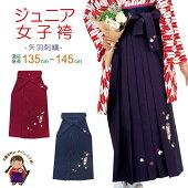 卒業式袴小学生ジュニアサイズ刺繍入り袴選べる色サイズ78cm82cm「矢羽」jys