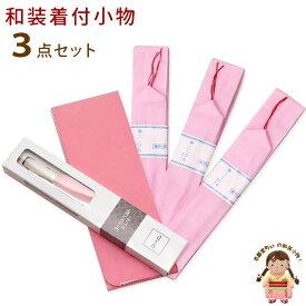 和装小物セット 着付けセット 着物ベルト 腰紐 コーリンベルト 3点セット「ピンク」kt-kom-set07
