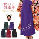 卒園式 入学式に 袴 単品 女の子 子供の刺繍袴 選べる2サイズ 55cm 70cm「桜」ms