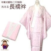 【長襦袢】卒業式着物二尺袖(小振袖)用長襦袢【ピンク】