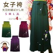 卒業式袴レディース刺繍入りぼかし袴選べる色サイズ(SMLLL)「矢羽」YGS