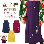 卒業式袴レディース刺繍入り袴選べる色サイズ(SMLLL)「矢羽」YS