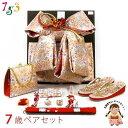 七五三 結び帯&箱せこペアセット(大寸) 金蘭 7歳 女の子用 「白系」DPS101