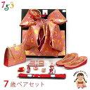 七五三 結び帯&箱せこペアセット(大寸) 金蘭 7歳 女の子用 「ピンク」DPS103