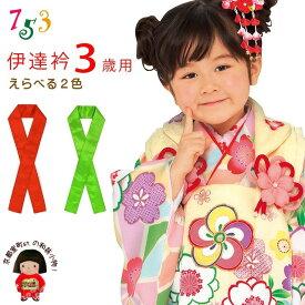 子供用 和装小物 重ね襟 伊達襟 こども伊達衿 3歳用 七五三 着物 三つ身「赤/黄緑 選べる2色」KZE3