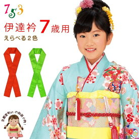 子供用 和装小物 重ね襟 伊達襟 こども伊達衿 7歳用 七五三 着物 四つ身「赤/黄緑 選べる2色」KZE7