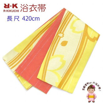 "Yukata zone Lady's R K brand lengthiness of a reel of film or tape (4.2m) reversible half-breadth sash synthetic fiber ""yellow cherry tree"" RKO781"