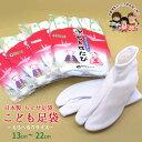 子供用(男の子 女の子 兼用) ソックス足袋(13cm〜22cm) 全5サイズ 日本製 ちとせたび kiz-tabi02