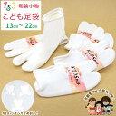 足袋 子供用 日本製 履きやすい靴下タイプ(13cm-22cm) 底スリップ止付 七五三の着物等に「白」kiz-tabi03