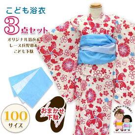 子供浴衣セット 古典柄の女の子浴衣 兵児帯 下駄 3点セット 100サイズ「赤系 桜と千鳥」OCN10-9A-Zset