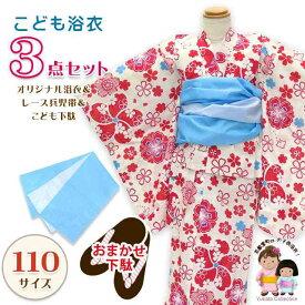 子供浴衣セット 古典柄の女の子浴衣 兵児帯 下駄 3点セット 110サイズ「赤系 桜と千鳥」OCN11-9A-Zset