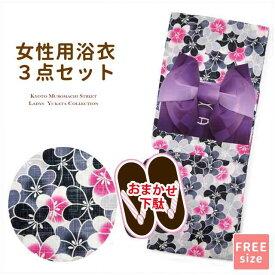浴衣 レディース セット フリーサイズ レトロな柄の浴衣 作り帯 下駄 3点セット「黒系 小花柄」OYK-F04-setMI