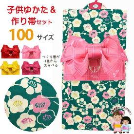 子供 浴衣セット 女の子 100cm レトロ柄のこども浴衣 と作り帯の2点セット「緑系、梅」TSGY-10-32setC