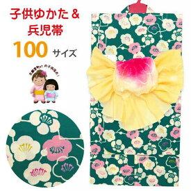 子ども 浴衣 2点セット女の子用 100cm レトロ柄の浴衣 兵児帯「緑系、梅」TSGY-10-32setH