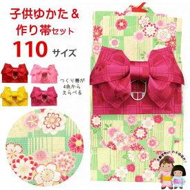 子供 浴衣セット 女の子 110cm レトロ柄のこども浴衣 と作り帯の2点セット「黄緑系、格子に菊・桜」TSGYbk-11-27setC