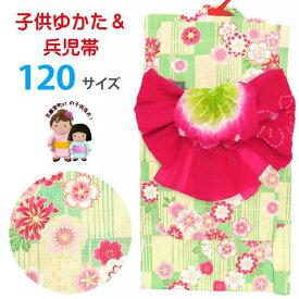 子供浴衣 兵児帯 セット 女の子用 120cm 「黄緑系、格子に菊・桜」TSGYbk-12-27setH