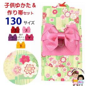 子供 浴衣 女の子用 130サイズ レトロ柄の浴衣 作り帯セット「黄緑系、格子に菊・桜」TSGYbk-13-27setC