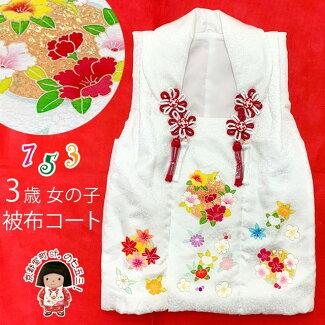 被布コート単品七五三3歳女の子用日本製友禅柄の被布(正絹)「白地、草花」IHF845
