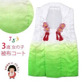 七五三 3歳女の子用 日本製のぼかし染めの被布コート ポリエステル (単品)【黄緑、麻の葉】[TGH358]