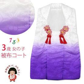 七五三 3歳女の子用 日本製のぼかし染めの被布コート ポリエステル (単品)【紫、麻の葉】[TGH360]