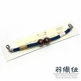 王冠マグネット羽織紐 男性用 和装小物 メンズ着物用 組紐 丸組 日本製「紺色」HHO227