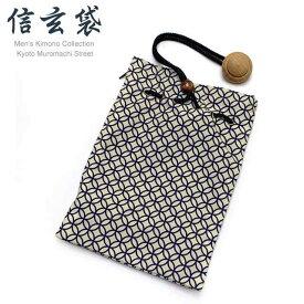 信玄袋 巾着袋 メンズ 和柄の男性用信玄袋(合繊)「生成り系、七宝」SGBb-880