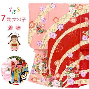 七五三 7歳 女の子用 絵羽付け 四つ身の着物(正絹)「ピンクx赤、牡丹と御所車・梅」TYS845