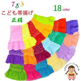 帯揚げ 七五三 女の子用 正絹 絞り柄 帯上げ こども着物に「選べる18色」753OA-c