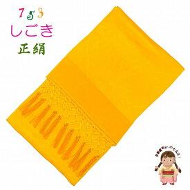 しごき 正絹 七五三の着物に 子供用の志古貴(しごき) 変わり色「山吹」SGK-C-Y