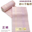 紗の半幅帯 本場筑前 博多織 正絹 細帯 夏用の着物や浴衣に「ピンク、菊と籠目」SSH402