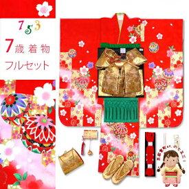 七五三 着物 7歳 フルセット 女の子 絵羽柄の子供着物 結び帯セット 合繊「赤 二つ鞠に市松」STK679rGGGG 購入 販売
