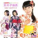 子供浴衣 女の子 京都室町st.オリジナル 古典柄のこども浴衣 ※8柄3サイズ(100cm 110cm 120cm)から選べる。OCN